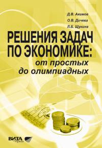 Экономика 10-11кл [Реш. задач от простых до олим.]