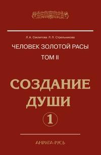 Человек Золотой расы. Т.2. Ч.1. Создание души. 4-е изд.