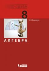 Башмаков. Алгебра. 8 кл. Учебник. (ФГОС). Распродажа.