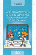 Белохвостов Методика обучения химии в условиях информатизации образования (Интеллект-Центр)