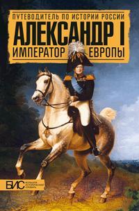 ЗАБАБУРОВА Н., МЕЛЬНИКОВА Л., ХОРВАТОВА Е. Александр I. Император Европы
