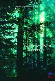 Тайны энергии деревьев