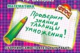 Проверим знание таблицы умножения!