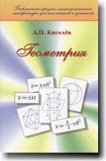 Геометрия. Планиметрия. Стереометрия. Киселев А.П., Под ред. Глаголева Н.А.