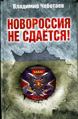 Новороссия не сдаётся! Барбаросса-2.