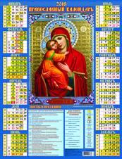 Владимирская икона Божией Матери. Календарь настенный листовой на 2018 год
