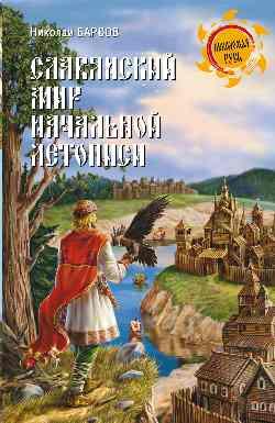 НРУС Славянский мир Начальной летописи (12+)