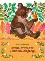 Кузяр-бурундук и инойка-медведь (0+)
