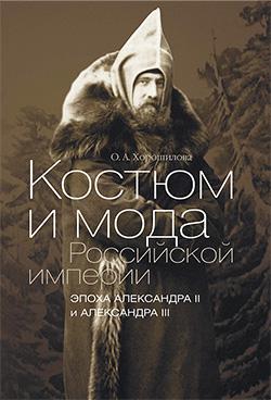 Костюм и мода Российской империи. Эпоха Александра II и Алесандра III