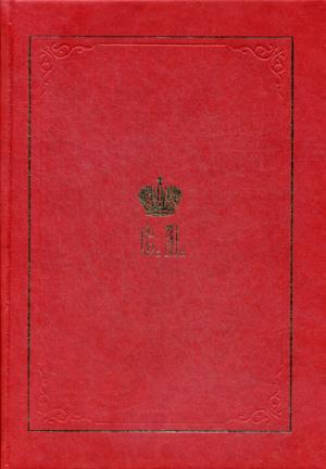 Великий Князь Сергей Александрович Романов: Биографические материалы. Кн.1 (1857-1877)