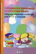 Готовимся к олимп.по русск.языку . Сборник заданий