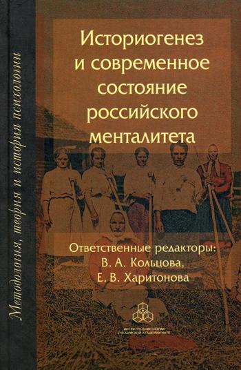 Историогенез и современное состояние российского менталитета.