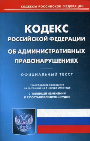 Кодекс Российской Федерации об административных правонарушениях. По состоянию на 1 ноября 2018 года