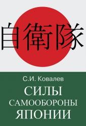 Силы Самообороны Японии:.: Информационно-справочное пособие   С.И. Ковалев.