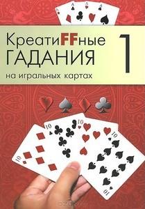 Креатиffные гадания на игральных картах. Часть 1