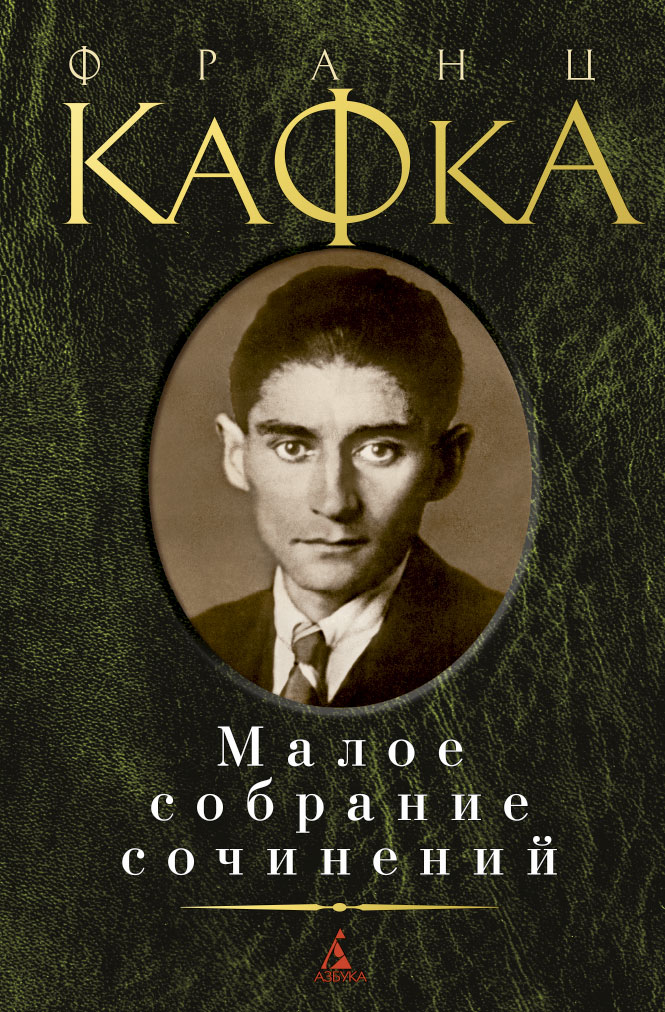 Малое собрание сочинений/Кафка Ф.