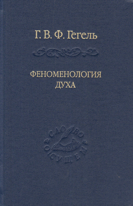 Гегель Г.В.Ф. Феноменология духа. ( Система Наук Ч.1 )
