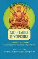 Медитация прозрения. Буддхадаса Б.