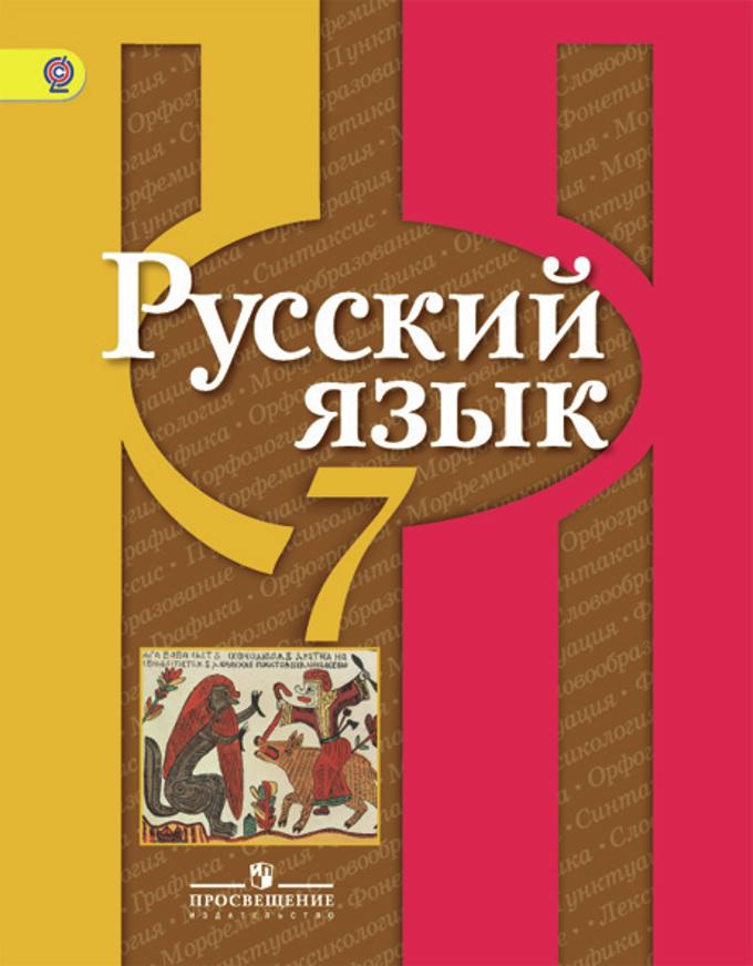 Русский язык 7кл [Учебник] ФГОС ФП