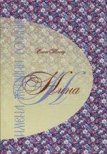 Нина: Имена жекнщин России