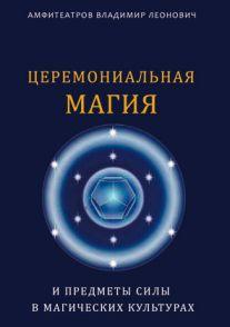 Церемониальная магия и предметы силы в магических культурах