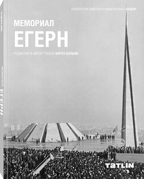 Архитектура советского модернизма • Мемориал Егерн