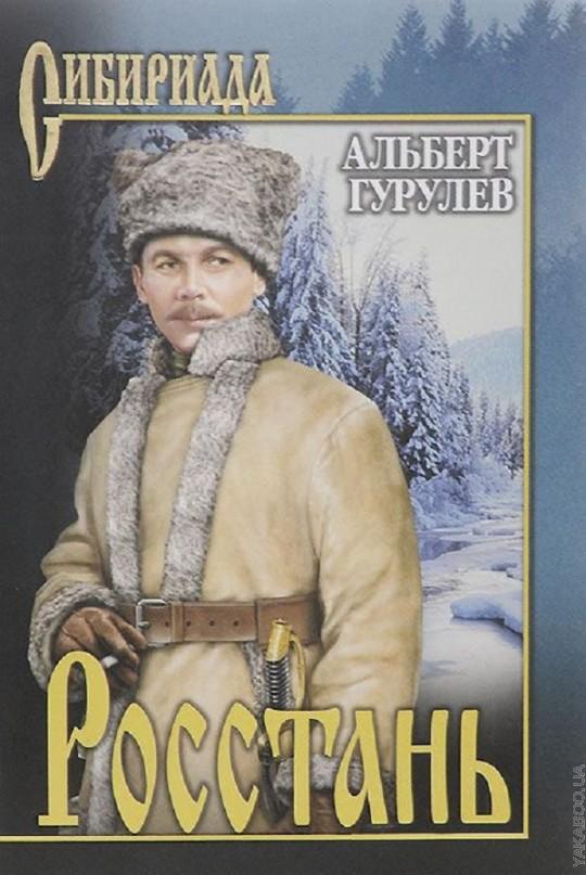 СИБ Росстань (12+)