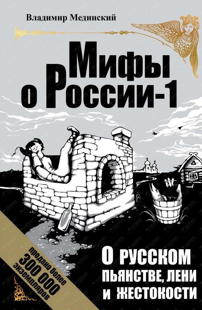 О русском пьянстве, лени и жестокости