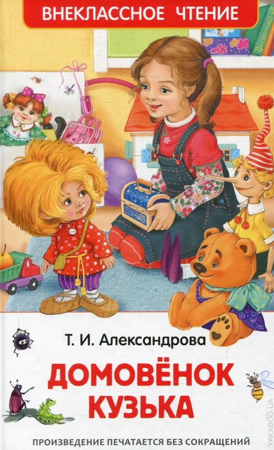Александрова Т. Домовенок Кузька (ВЧ)