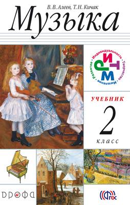 Музыка 2кл [Учебник+CD] РИТМ ФП