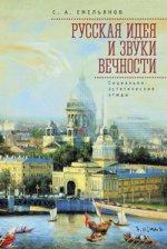 Русская идея и звуки вечности. Социально-эстетические этюды