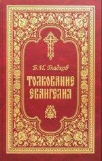 Толкование Евангелия (красная с золотом)