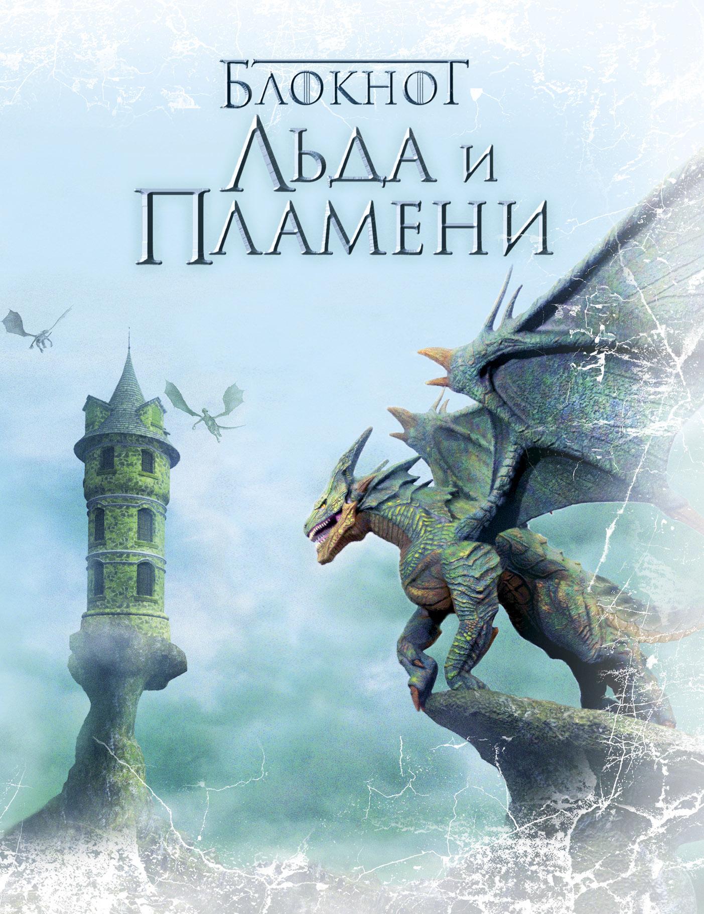 Блокнот Льда и Пламени (Дракон)