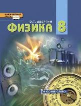 Физика 8кл Учебник  ФГОС