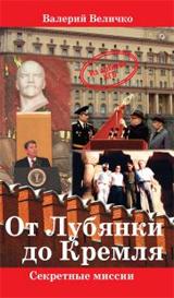 От Лубянки до Кремля.Нетуристические поездки по миру