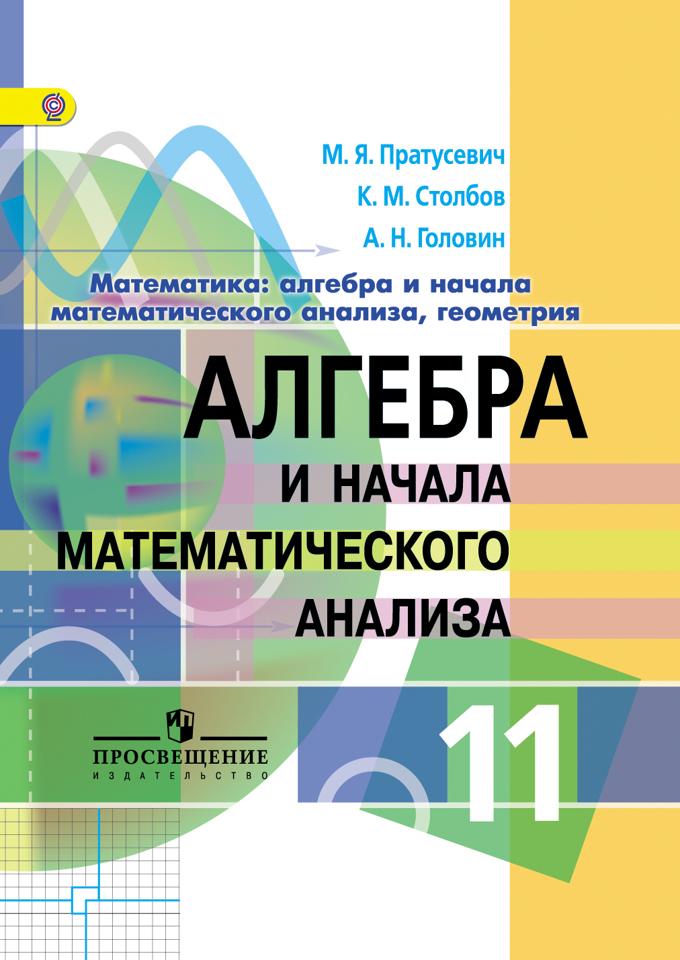 Алгебра и нач. мат. ан. 11кл [Учебник] проф. ФП
