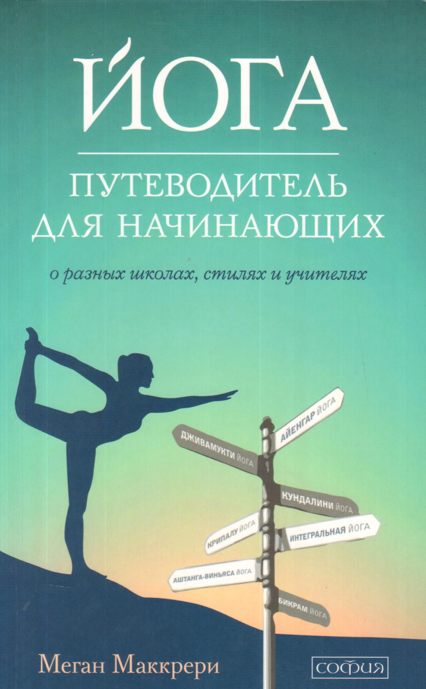 Йога. Путеводитель для начинающих: О разных школах, стилях и учителях