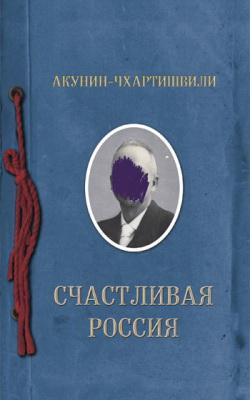 ЗХ.Акунин.СА.Счастливая Россия