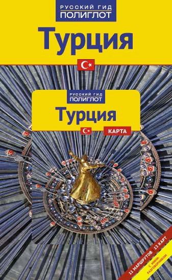 Турция (RG09510)