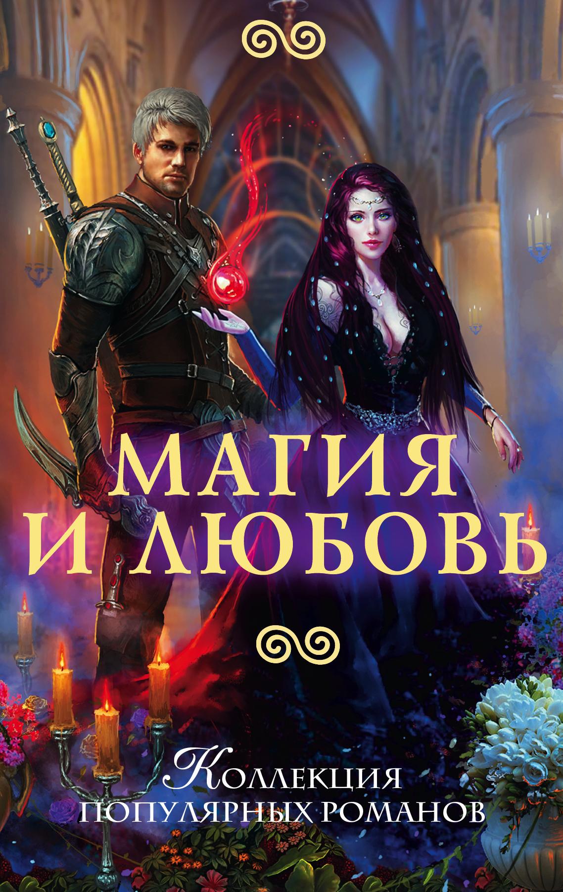 Магия и любовь