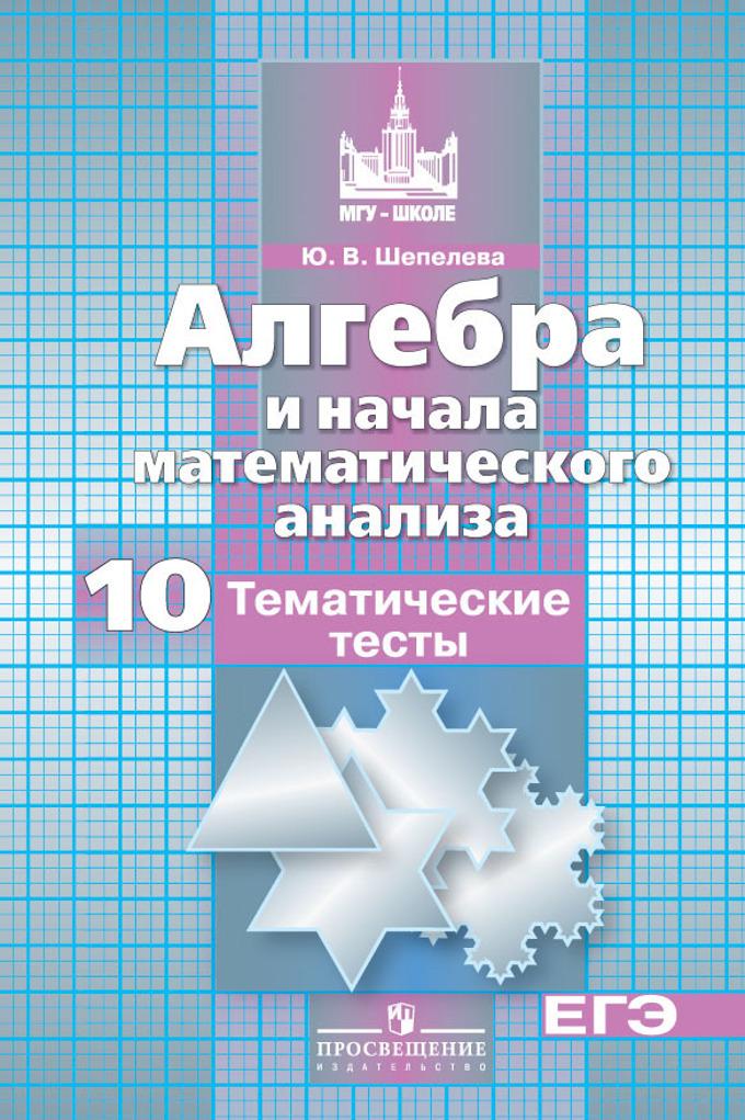 Алгебра и начала мат. ан. 10кл [Тематич. тесты]