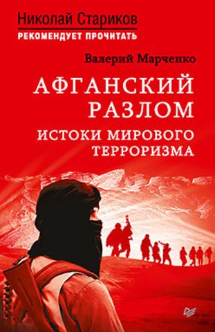 Афганский разлом. Истоки мирового терроризма. С предисловием Николая Старикова