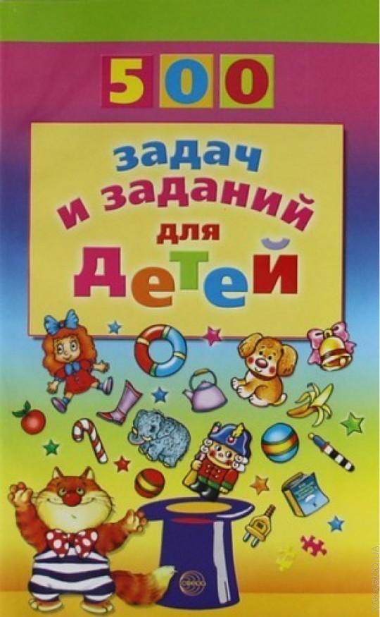 Дынько. 500 задач и заданий для детей.