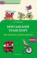 Британский транспорт:left or right,which is right?