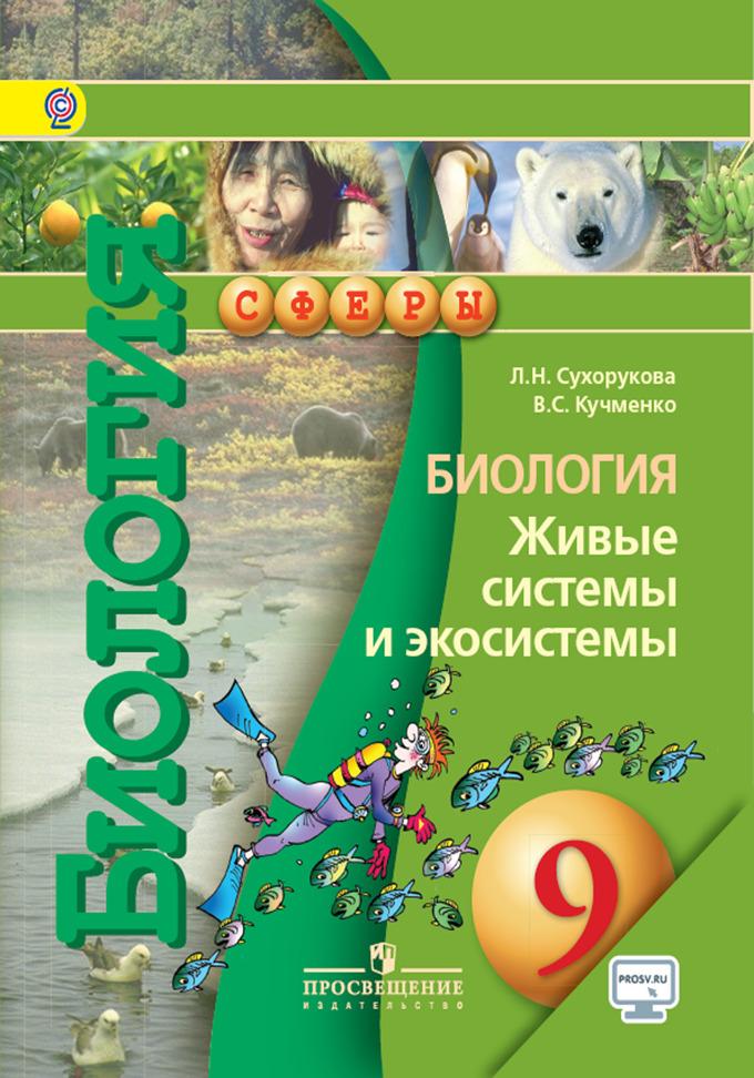 Биология. Живые системы и экосистемы. 9 класс. Учебник