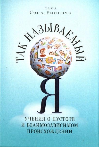 Так называемый Я : Учения о пустоте и взаимозависимом происхождении, преподанные во время ретрита под Москвой в мае 2003 года