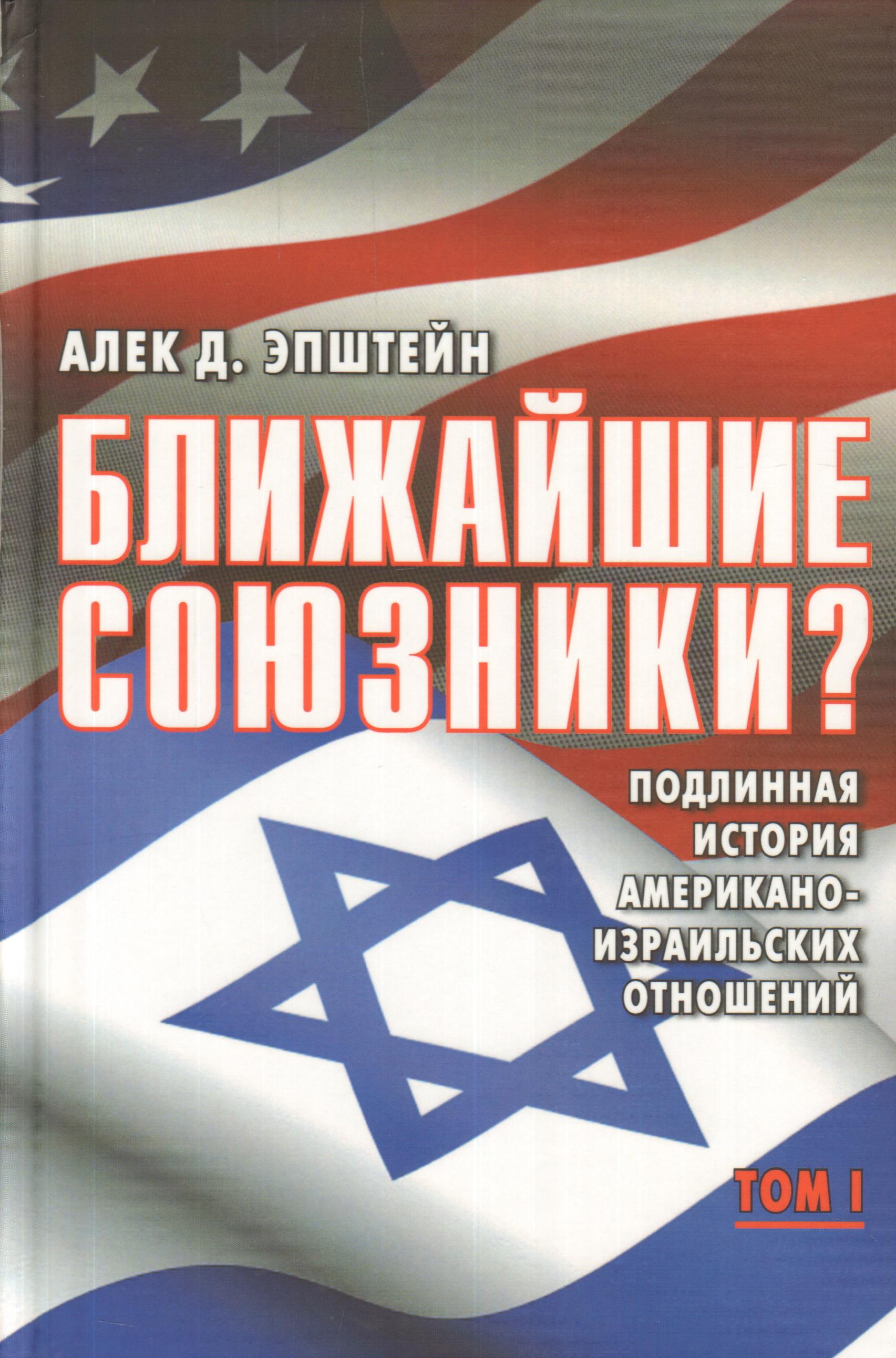Ближайшие союзники?В 2-х тт. Подлинная история американо-израильских отношений.