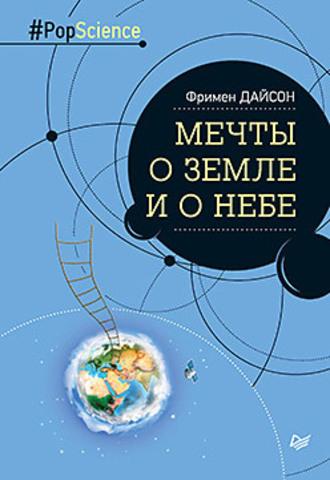 Мечты о Земле и о небе