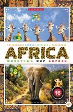 AFRICA. Животный мир Африки: развивающая книжка-раскраска с наклейками. - Изд. 2-е