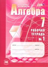Алгебра 7кл [Рабочая тетрадь №1]